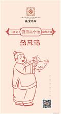 【盛玺・花园】腊月二十七,杀只鸡