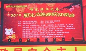 2018明光市春节联欢晚会圆满成功