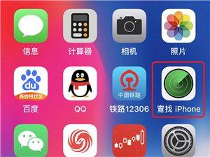 水果的这个功能我比较喜欢――查找我的iphone。