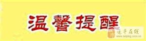 金沙平台网址县应急管理局发布春节温馨提醒!