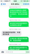 曝光老赖公司滨州伟业装饰设计工程有限公司