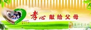 转自:网友开心流浪的一篇:春节!别忘了咱的爹娘!