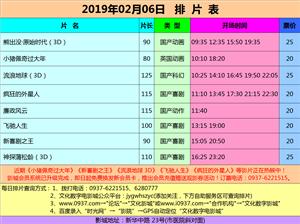 金沙国际网上娱乐官网市文化数字电影城19年2月4日5日6日排片表