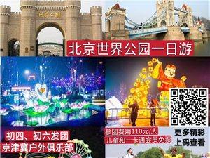春�特�r巨�I~�R新年、�艄庑恪��L情�演、美食�R��――北京世界公�@一日游