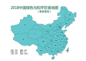 """""""2018绿色与和平饮食地图""""在广州发布"""