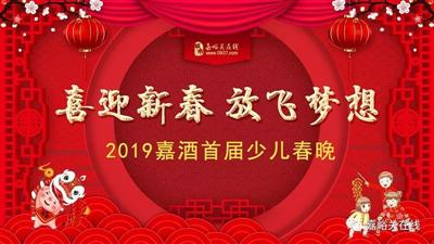"""""""喜迎新春放飞梦想""""2019嘉酒首届少儿春晚圆满结束"""
