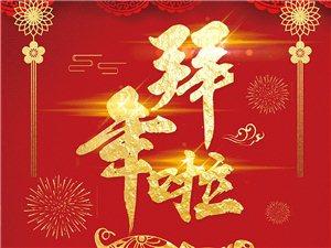 太原在线网恭祝大家新春快乐!