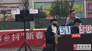 """【新春佳节】武功县2019年""""美丽乡村""""新春体育大拜年第二场"""