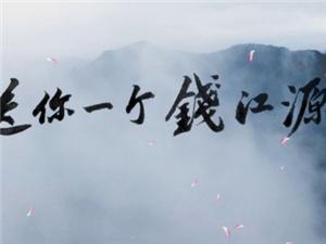 �_化本土原��音��MV 《送你一���X江源》