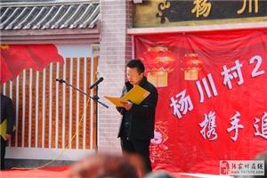 张川镇杨川村2019年春节文艺汇演剪影