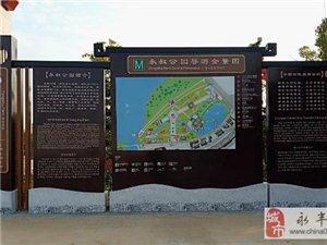 崭新的永叔公园,春节市民休闲旺地