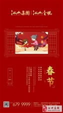 【江山·壹号】春节