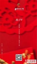 【绿洲・望嵩文化广场】春节