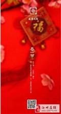 【盛玺・花园】春节