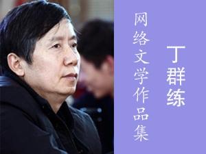 【绿野书院文集】丁群练网络文学作品集