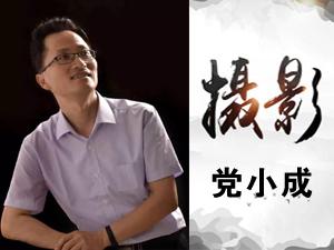 【有邰书院摄影集】党小成人文历史摄影图集