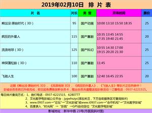 金沙国际网上娱乐官网市文化数字电影城19年2月10日排片表