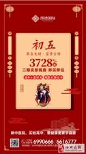 【凯德・玖号院】大年初五,恭喜发财,富贵吉祥