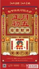 【江山·壹号】正月初五,迎接财神