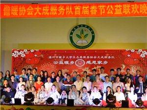 儋暖协会大成服务队首届春节联欢晚会(图片)