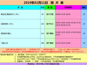 金沙国际网上娱乐官网市文化数字电影城19年2月11日排片表