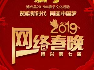 2019博兴第七届网络春晚