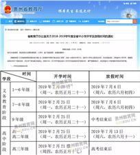 贵州省教育局正式通知:中小学开学时间、暑假时间公布