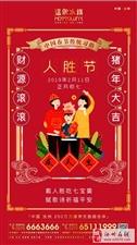 【温泉·水镇】人胜节