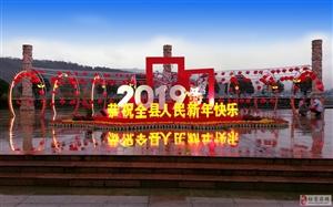 2019年旺苍县城春节风光