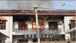 【突发】滑县一家民宅着火了!