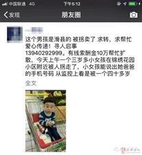 滑县3岁男孩被拐,家长酬金10万寻线索?真相来了!