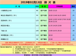 金沙国际网上娱乐官网市文化数字电影城19年2月13日排片表