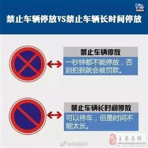 最容易吃罚单的九大交通标识,出行请注意!