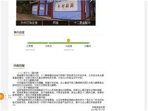 丰都旅发委关于重庆网络问政平台上的回复