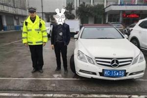 "萍�l一男子�_奔�Y豪�""太�N瑟"",被交警查扣了..."