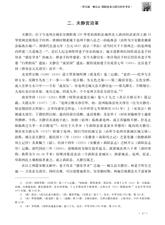 涡阳县及天静宫沿革考实
