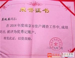 状元坊社区龚桃英家庭获评南京市优秀记账户