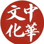 """天恒彩票注册传统文化义工队送""""宝""""下乡,祝瑜英开启新年传统文化第一讲"""