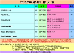 金沙国际网上娱乐官网市文化数字电影城19年2月14日排片表