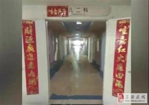 """吕梁:这家医院竟贴""""生意兴隆""""对联"""