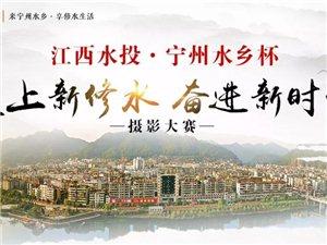 """""""江西水投・��州水�l杯―�凵闲滦匏�""""�z影大�"""