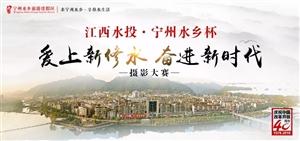 """""""江西水投・宁州水乡杯―爱上新修水""""摄影大赛"""