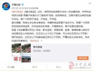 """关于威尼斯人网上娱乐平台""""高寨子街道办灭门案现场""""视频的官方辟谣"""