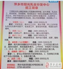 2019萍乡春季招聘会(21-40家)
