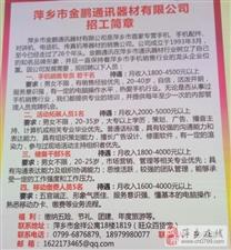 2019萍�l春季招聘��(41-60家)