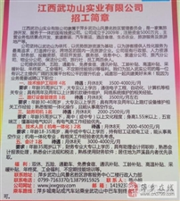 2019萍乡春季招聘会(41-60家)