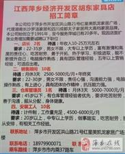 2019萍�l春季招聘��(61-80家)