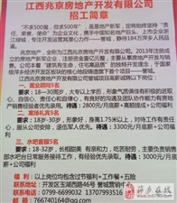 2019萍乡春季招聘会(61-80家)