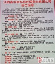 2019萍�l春季招聘��(81-100家)