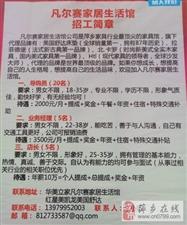 2019萍乡春季招聘会(81-100家)